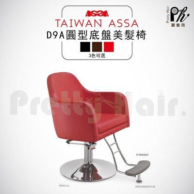 【麗髮苑】D9A圓型底盤 油壓椅 美髮椅 營業椅 專業沙龍設計師愛用 質感佳 創造舒適美髮空間