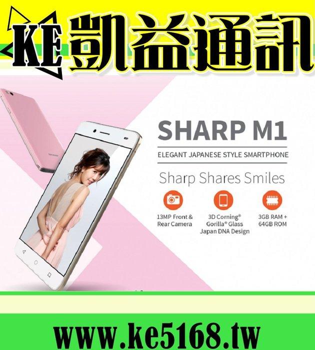 夏普 Sharp AQUOS M1 美型自拍手機/前後1300萬畫素 空機價4900元 搭配699吃到飽方案0元