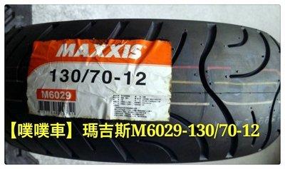 【噗噗車】MAXXIS 瑪吉斯M6029-130/70-12輪胎