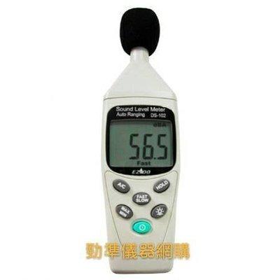 勁準儀器網購  DS-102 噪音計 噪音錶 分貝計 分貝儀 音量計 音量檢測 測量聲音大小 (MIT)