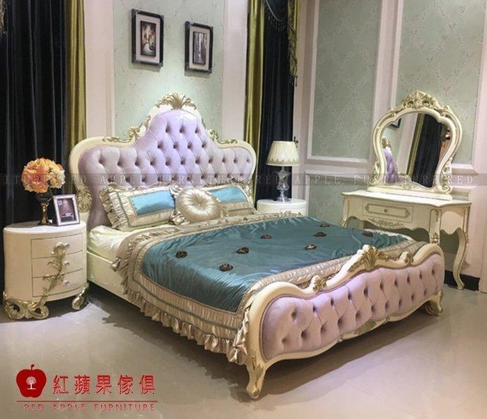 [紅蘋果傢俱]  MDS-03 新古典系列床架 歐式床 實木床 床台 四門衣櫃 新古典 衣櫃 衣櫥 高檔 法式 奢華