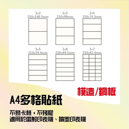 A4 白色空白標籤紙 20張/60元