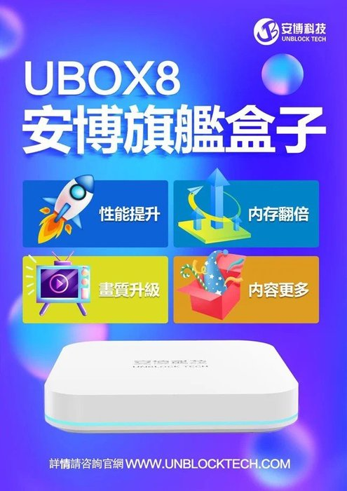 【AMY美美舖】2020全新最新款 安博盒子UBOX8 台灣公司貨 保固一年~贈送無線滑鼠