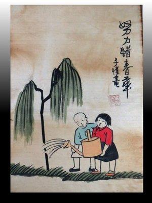 【 金王記拍寶網 】S1274 中國近代美術教育家 豐子愷 款 手繪書畫 手稿一張 罕見稀少~