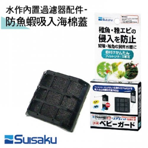 《魚趣館》日本 Suisaku 水作內置過濾器用-防魚蝦吸入海棉蓋