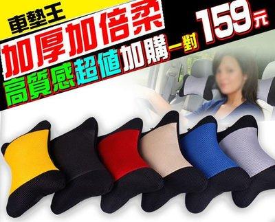 【車墊王】 人體工學設計『第四代加厚三明治透氣頭枕-一對(2入)』護頸枕/車用頭枕*加購腳踏墊/避光墊/晴雨窗省更多
