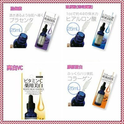 采庭日貨 J044 日本Pure Essence 100%精華美容原液 25ml 膠原蛋白 胎盤素 玻尿酸 神經醯胺