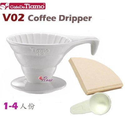 【ROSE 玫瑰咖啡館】Tiamo V02 陶瓷咖啡濾杯 濾器 長柄款 1-4 人份 附濾紙咖啡匙白色 共三色