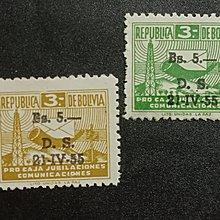 【亂世奇蹟】1955年玻利維亞 通信僱員基金 郵政印花稅票郵票2全__633