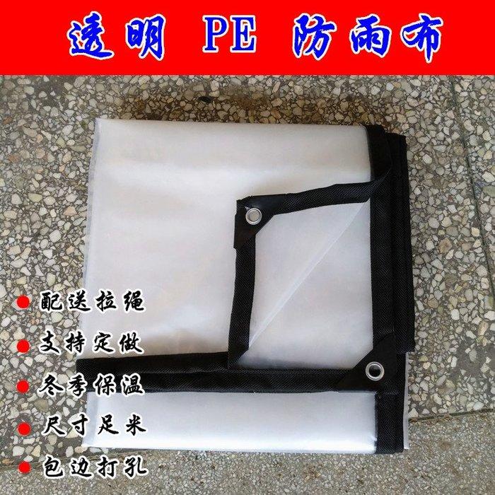 日本透明加厚防雨布 防水布 塑膠布遮雨布擋雨布雨蓬布 保溫布定做