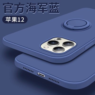 iPhone 12 iphone12手機殼直邊液態硅膠蘋果12指環支架iphone12pro海軍藍色12promax男女