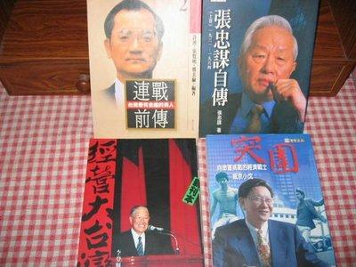 二姑書坊  :  連戰前傳  +  張忠謀自傳(上冊) + 經營大台灣  + 突圍