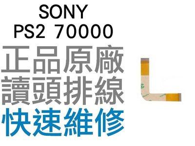 SONY PS2 70000型 全新 原廠雷射頭排線 光碟機讀取頭排線(薄機專用)【台中恐龍電玩】