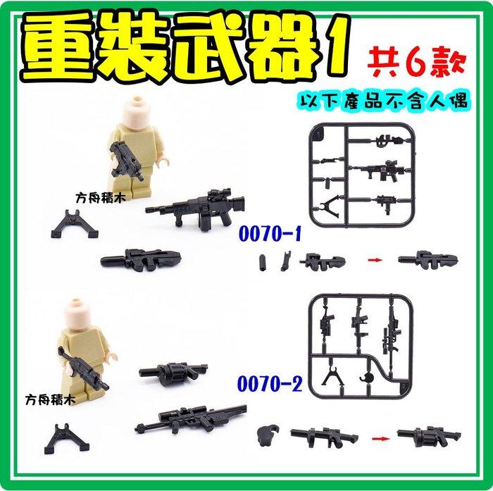 【方舟積木】💥第三方 機槍武器片(1)💥袋裝 反恐 特警 軍事警察 特勤 積木人偶 小顆粒迷你創意