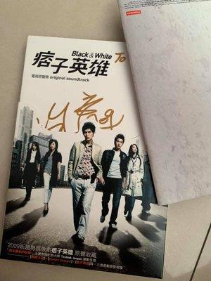 『痞子英雄』電視原聲帶CD ~ 趙又廷、周渝民、陳意涵、張鈞甯、修杰楷、喻虹淵、ost