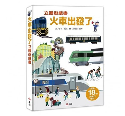 繪本館~信誼文化~火車出發了立體遊戲書~跟著列車長在鐵道上旅行, 在立體場景中邊玩邊觀察,發現火車的秘密!