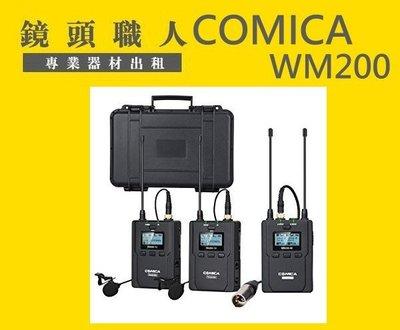 ☆ 鏡頭職人☆::: COMICA WM200 小蜜蜂mini mic 一對二無線麥克風 出租 台北 板橋 桃園