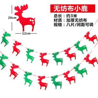【洋洋小品-DIY聖誕串旗聖誕彩旗-麋鹿】聖誕拉旗串聖節服裝聖誕節氣氛佈置聖誕燈聖誕金球聖誕帽聖誕老公公服聖誕花