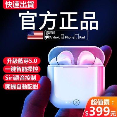【現貨快出】真無線藍芽耳機5.0 AirPods Pro 蘋果三代 HiFi音質 無感佩戴 智能操控 蘋果安卓手機通用