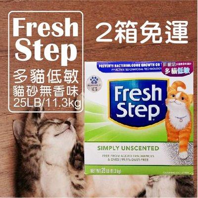 x貓狗衛星x『2箱免運賣場』Fresh Step菲麗思 多貓低敏 貓砂(無香) 25LB