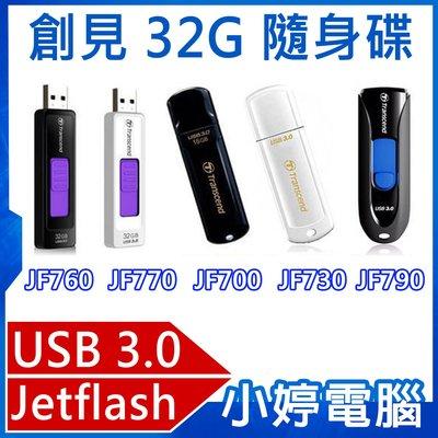【小婷電腦*隨身碟】全新 創見 JetFlash 32G JF700/JF730/JF790