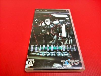 ㊣大和魂電玩㊣ PSP Heaven`s will 天堂之願 {日版}編號:N5---掌上型懷舊遊戲