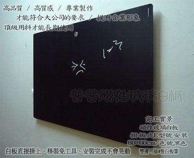 客製化磁性玻璃白板,(掛板式/免施工/直接掛)