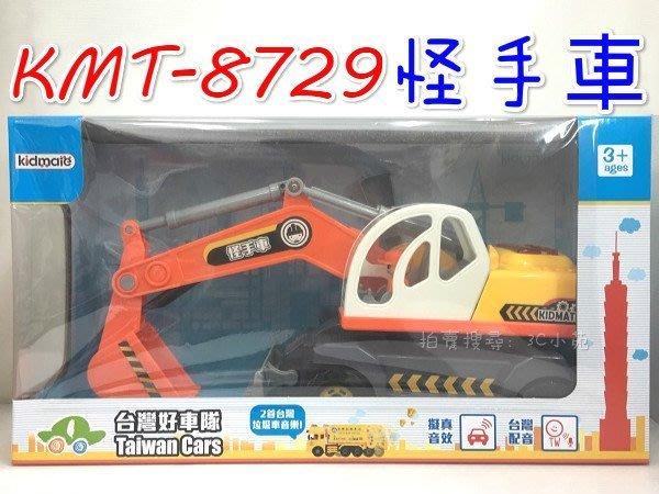 【HAHA小站】KMT-8729 怪手車 台灣好車隊 國語 磨輪車 聲光效果 兒童 ST安全玩具 聖誕 生日 禮物