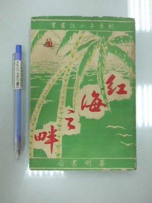 6980銤:B7-2cd☆民國41年三版『紅海之畔 (新青年小說叢書)』《華明書局》