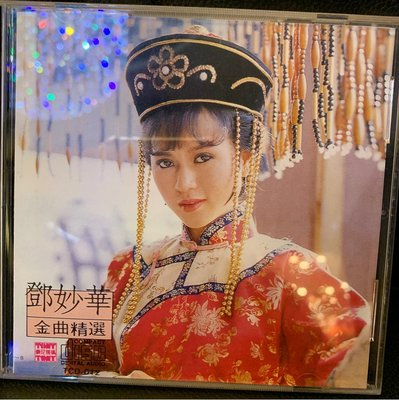 ♘➽二手CD 鄧妙華 金曲精選CD