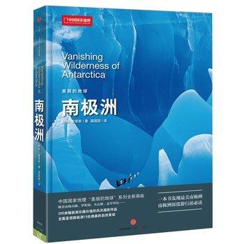 2【旅遊】中國國家地理美麗的地球-南極洲