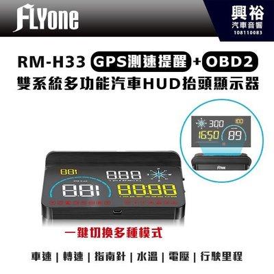 ☆興裕☆【FLYone】RM-H33 GPS測速提醒+OBD2 雙系統多功能汽車HUD抬頭顯示器