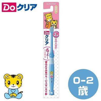 【seven 健康小舖 】【日本 三詩達 巧虎兒童牙刷-乳兒牙刷0-2歲(藍色)】產地德國