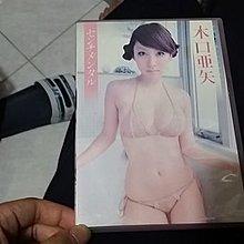 av 女優 木口亞矢 dvd 寫真 sexy 超正