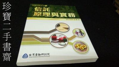 【珍寶二手書齋B5】信託原理與實務 2013年全新版 台灣金融研訓院 9789865943356