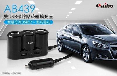 ╭☆台南PQS╮汽車用加強版車用USB點煙器充電擴充座(2埠USB+3孔點菸器+90cm延長線)3.6A超大電流 台南市