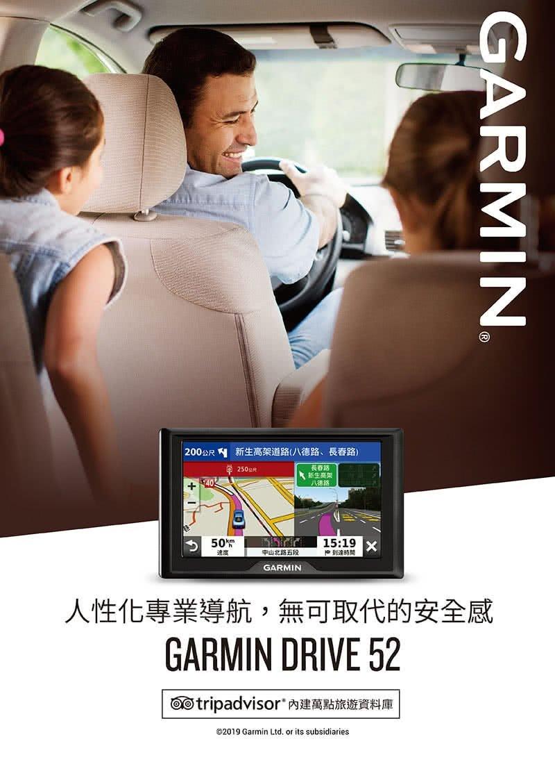當天出貨 全新品 3550元送保護貼+遮光罩 GARMIN DRIVE 52 衛星導航 公司貨 保固ㄧ年