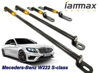 Mercedes-Benz W222 S-class 專用 Body Damper 主動式車身抑震桿 S350 S400