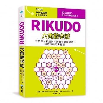 ☆天才老爸☆→【和平國際】RIKUDO六角數字蛇:新符號、新規則、新數字邏輯遊戲,6大難度級別,挑戰你的思考極限!