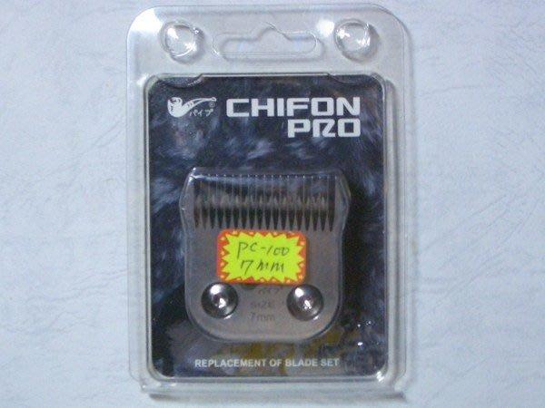 單賣(原廠盒裝)PiPe牌PC100寵物電剪的刀頭(7MM刀頭)、原廠盒裝公司貨、原廠工廠貨源、台灣優質高精密製程、品質
