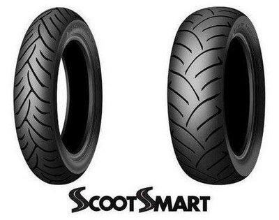 『為鑫』登祿普 DUNLOP Scoot Smart 聰明胎 120/70-15 特價2700