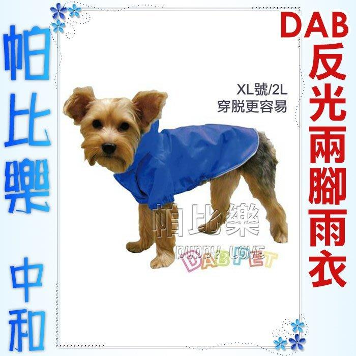 ◇◇帕比樂◇◇DAB.205R2反光2腳雨衣【XL號/2L號】藍色,紅色可選擇
