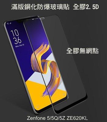 *phone寶*DD Asus Zenfone 5/5Q/5Z ZE620KL 全膠滿版玻璃保護貼 防刮耐磨 9H