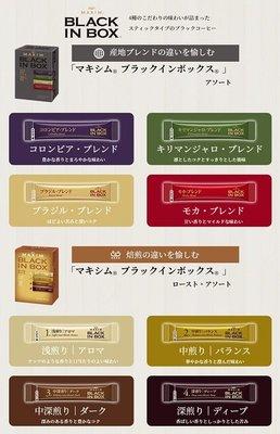 日本 AGF Maxim Black in Box 即溶焙煎 金咖啡18入黑咖啡20入