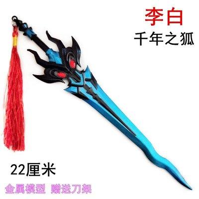 王者武器李白青蓮劍仙兵器 李白千年之狐 22cm(長劍配大劍架.此款贈送市價100元的大刀劍架)