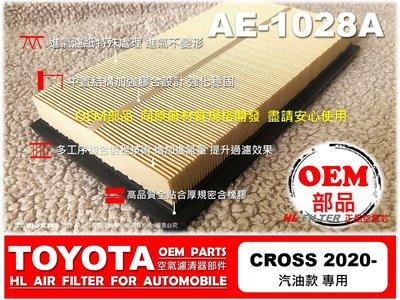 【OEM】豐田 TOYOTA COROLLA CROSS 汽油 專用 原廠 型 進氣濾網 空氣芯 空氣濾清器 引擎濾網