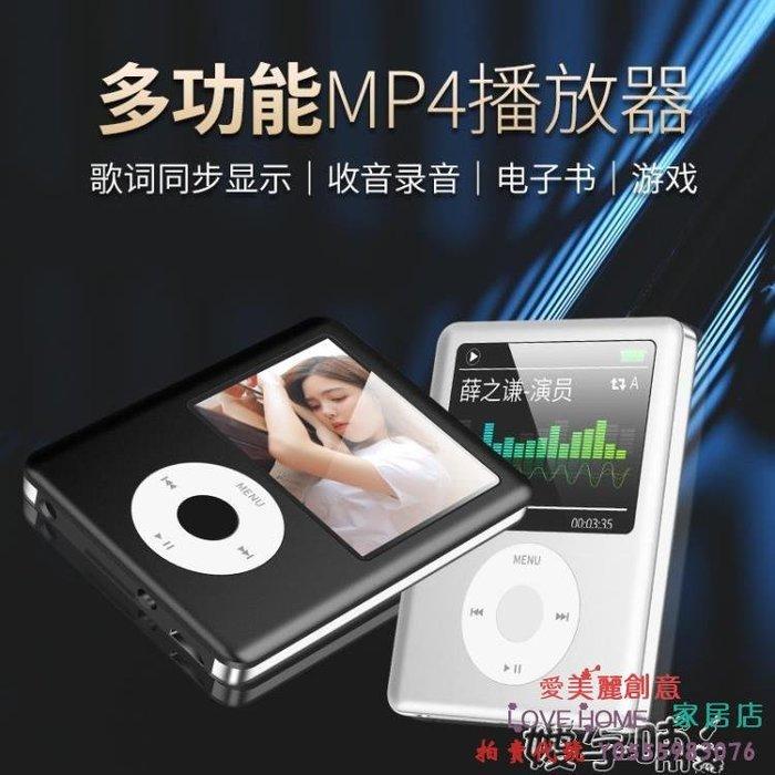 隨身聽mp3mp4音樂播放器有屏插卡隨身聽學生錄音跑步可愛迷你外放  全館免運