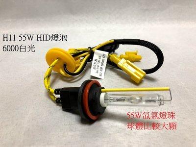 新店【阿勇的店】HID H11 55W 6000K 白光燈泡 氙氣式大燈燈泡 H11燈泡 ALTIS CAMRY RAV