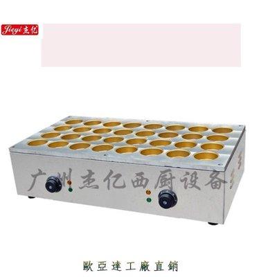 杰億雞蛋漢堡機商用32孔紅豆餅機銅板電熱蛋堡機車輪餅機模具OYD-447447