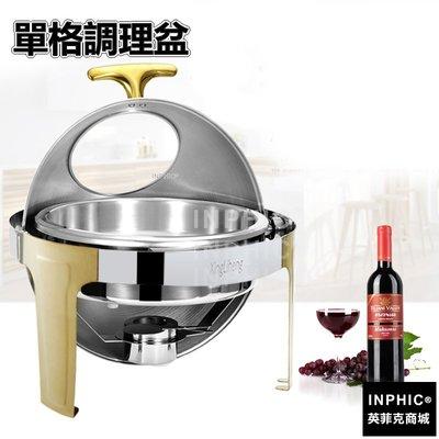 INPHIC-單格調理盆圓形全翻蓋自助餐爐不鏽鋼可視保溫餐爐 buffet外燴爐 飯店自助餐保溫鍋-金_S3705B